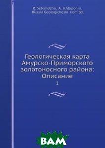 Геологическая карта Амурско-Приморского золотоносного района: Описание