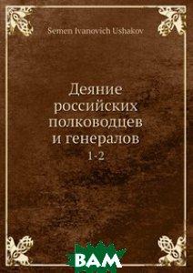 Деяние российских полководцев и генералов
