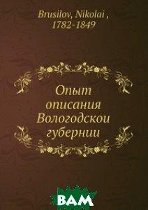 Опыт описания Вологодской губернии, Нобель Пресс, Н. Брусилов, 978-5-518-01446-6  - купить со скидкой