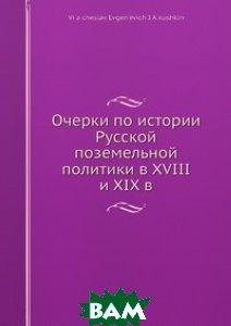 Очерки по истории Русской поземельной политики в XVIII и XIX в