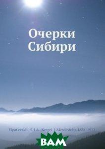 Купить Очерки Сибири, Нобель Пресс, С.Я. Елпатьевский, 978-5-518-01437-4