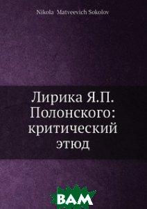 Лирика Я. П. Полонского: критический этюд