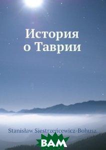 Купить История о Таврии, Нобель Пресс, С. Бохусз, 978-5-518-01343-8
