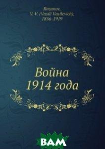 Купить Война 1914 года, Нобель Пресс, В. Розанов, 978-5-518-01311-7