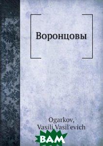 Купить Воронцовы, Нобель Пресс, В.В. Огарков, 978-5-518-00926-4