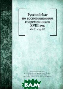 Купить Русский быт по воспоминаниям современников XVIII век, Нобель Пресс, К.В. Сивков, 978-5-518-00900-4