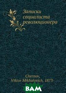 Купить Записки социалиста революционера, Нобель Пресс, В.М. Чернов, 978-5-518-00802-1