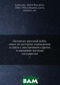 Литовско-русский сейм: опыт по истории учреждения в связи с внутренним строем и внешнею жизнью государства