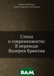 Купить Стихи о современности: В переводе Валерия Брюсова, Нобель Пресс, В.Я. Брюсов, 978-5-518-00141-1