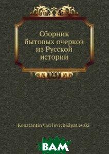 Сборник бытовых очерков из Русской истории