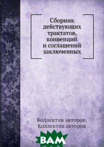Сборник действующих трактатов, конвенций и соглашений заключенных
