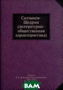 Салтыков-Щедрин (литературно-общественная характеристика)