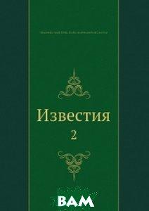 Купить Известия, Нобель Пресс, 978-5-517-99967-2
