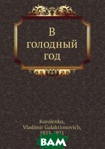 Купить В голодный год, Нобель Пресс, В.Г. Короленко, 978-5-517-99948-1