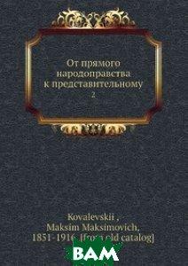 Купить От прямого народоправства к представительному, Нобель Пресс, М.М. Ковалевский, 978-5-517-99830-9