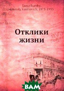 Купить Отклики жизни, Нобель Пресс, А.В. Луначарский, 978-5-517-99824-8