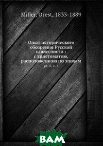 Купить Опыт исторического обозрения Русской? словесности: с христоматею, расположенною по эпохам, Нобель Пресс, О. Миллер, 978-5-517-99815-6