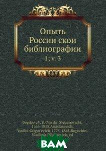 Опыть Российской библиографии, Нобель Пресс, В.С. Сопиков, 978-5-517-99805-7  - купить со скидкой