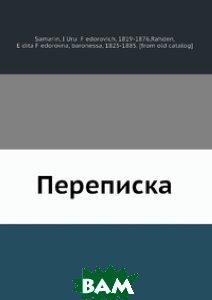 Купить Переписка, Нобель Пресс, Ю.Ф. Самарин, 978-5-517-99670-1