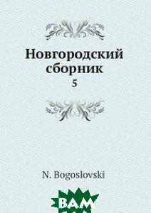 Новгородский сборник