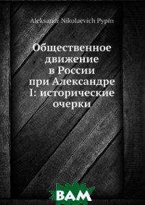 Общественное движение в России при Александре I: исторические очерки