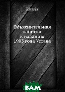 Купить Объяснительная записка к изданию 1903 года Устава, Нобель Пресс, 978-5-517-99545-2