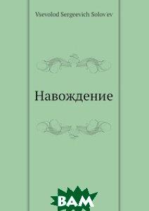 Купить Навождение, Нобель Пресс, В.С. Соловьев, 978-5-517-99522-3