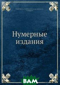 Купить Нумерные издания, Нобель Пресс, 978-5-517-99502-5