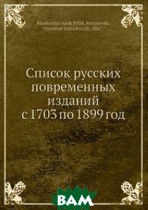 Купить Список русских повременных изданий с 1703 по 1899 год, Нобель Пресс, 978-5-517-99471-4