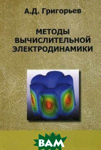 Купить Методы вычислительной электродинамики, Физматлит, Григорьев Андрей Дмитриевич, 978-5-9221-1450-9