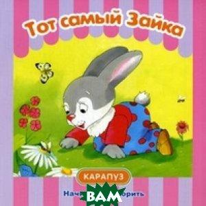 Купить Тот самый Зайка. Для детей от 1 года, Карапуз, Савушкин Сергей Николаевич, 978-5-9715-0623-2
