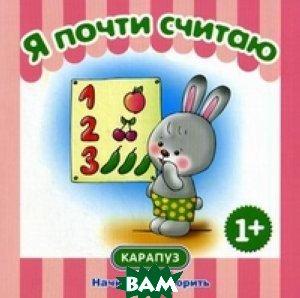 Купить Я почти считаю. Для детей от 1 года, Карапуз, Теплюк Светлана Николаевна, 978-5-9715-0622-5