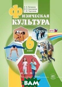 Физическая культура. 6 класс. Учебник ФГОС