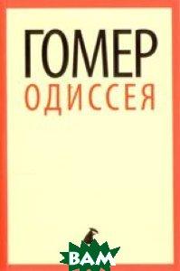 Купить Одиссея (изд. 2011 г. ), АЗБУКА, Гомер, 978-5-389-02644-5