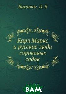 Купить Карл Маркс и русские люди сороковых годов, Нобель Пресс, Д.Б. Рязанов, 978-5-517-83563-5