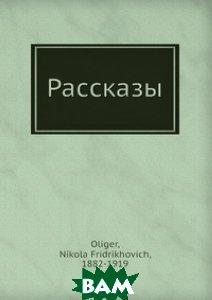 Купить Рассказы, Нобель Пресс, Н.Ф. Олигер, 978-5-517-83468-3