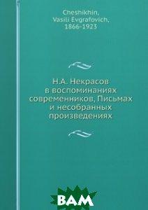 Н. А. Некрасов в воспоминаниях современников, Письмах и несобранных произведениях