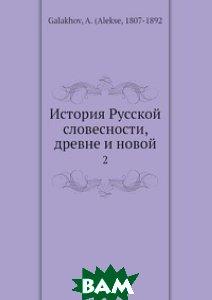 Купить История Русской словесности, древне и новой, Нобель Пресс, А. Галакхов, 978-5-517-99400-4
