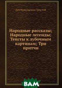 Народные рассказы; Народные легенды; Тексты к лубочным картинам; Три притчи
