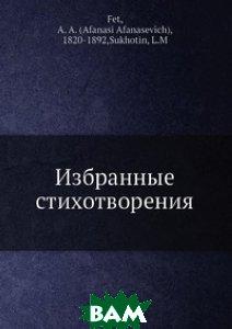 Купить Избранные стихотворения, Нобель Пресс, А.А. Фет, 978-5-517-99295-6