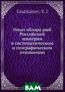 Купить Опыт обзора рыб Российской империи в систематическом и географическом отношении, Нобель Пресс, В.И. Грацианов, 978-5-517-99246-8