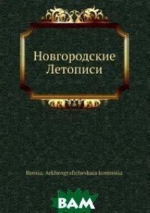 Купить Новгородские Летописи, Нобель Пресс, 978-5-517-99223-9