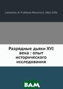 Купить Разрядные дьяки XVI века: опыт исторического исследования, Нобель Пресс, Н.П. Лихачев, 978-5-517-99193-5
