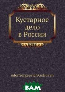 Купить Кустарное дело в России, Нобель Пресс, Ф.С. Голицын, 978-5-517-98962-8