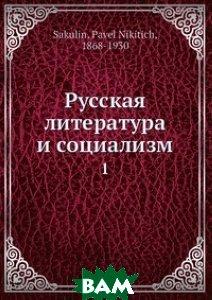 Русская литература и социализм