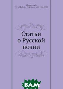 Купить Статьи о Русской позии, Нобель Пресс, В.Ф. Ходасевич, 978-5-517-98937-6