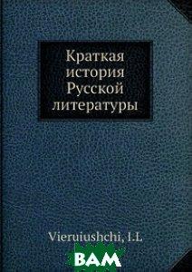 Краткая история Русской литературы
