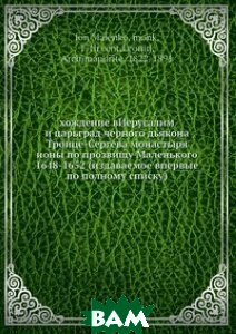 хождение вИерусалим и царьград черного дьякона Троице-Сергева монастыря ионы по прозвищу Маленького 1648-1652 (издаваемое впервые по полному списку)