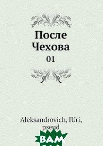 После Чехова