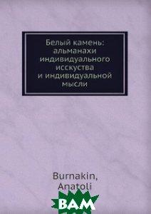 Белый камень: альманахи индивидуального исскуства и индивидуальной мысли